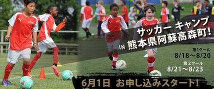 サッカーキャンプ in 熊本県高森町!