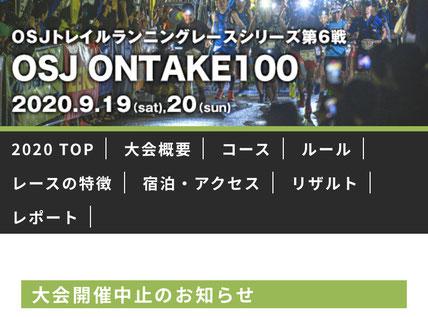 ONTAKE100、トレイルランニング、接骨院、東戸塚