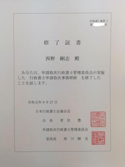 申請取次 行政書士 西野 剛志