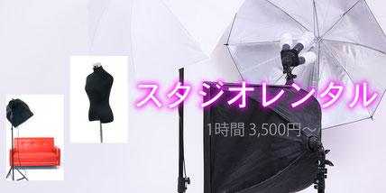 仙台 宮城 東北 撮影スタジオ 写真スタジオ レンタルスタジオ 写真教室