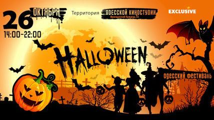 Odessa Halloween Festival