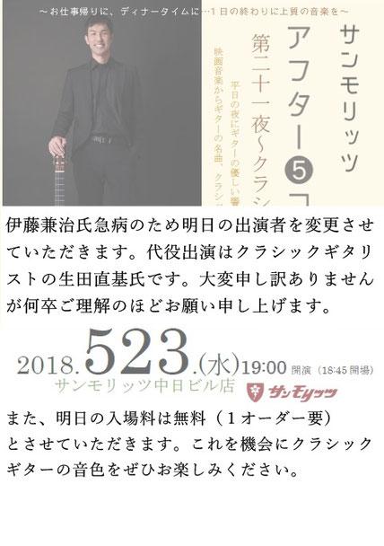 5/23(水)クラシックギター伊藤兼治
