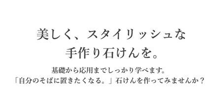 東京都中央区の石けん教室