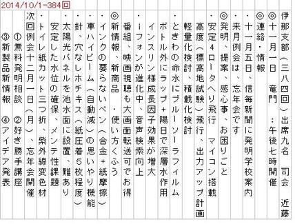 2014-11/1 伊那例会録