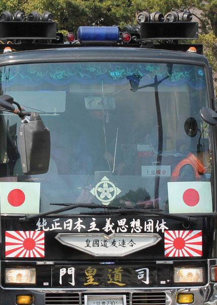 """Der """"Banner der Aufgehenden Sonne"""" ist fester Bestandteil bei rechten Aufmärschen, Aufnahme 2014 in Kagoshima"""