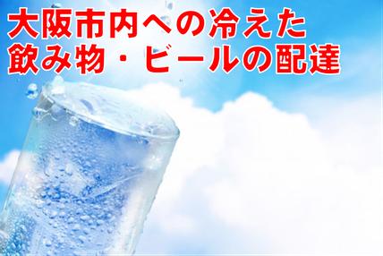 冷たい飲み物,大阪,宅配,配達,飲料,ジュース,大阪市,ビール,酒屋,会社