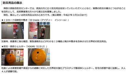 神奈川県防災センターの防災用品展示