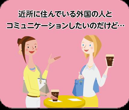 外国の人と話す「やさしい日本語」