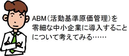 ABM(活動基準原価管理)を零細な中小企業に導入することについて考えてみる……