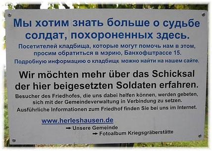АиФ.Европа: Кладбище советских военнопленных в Херлесхаузене.  Фото www. herleshausen.de