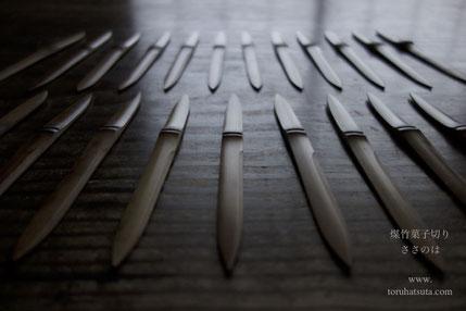 煤竹の菓子切り ささのは