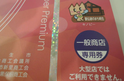 「キノピー」の可愛い姿が見られる桐生プレミアム商品券。一般商店専用券の使い道にお困りなら(株)福田時計店でお買い物や時計修理などにいかがですか?