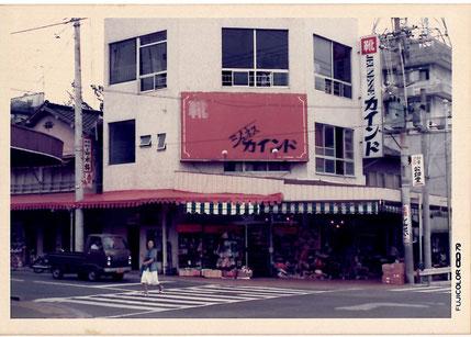 昭和50年代のカインド(中央通り2丁目)