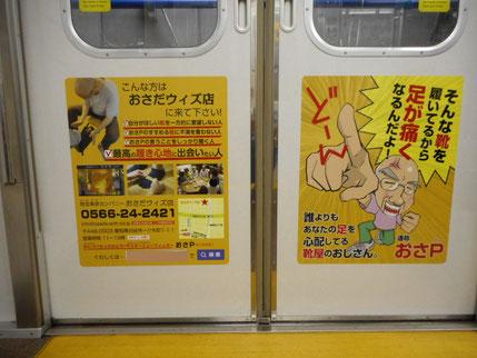 名古屋の地下鉄にこんな風に・・・  いいね!!