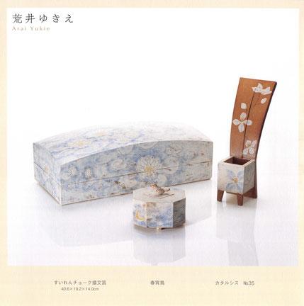 「すいれんチョーク描文筥」「春宵鳥」「カタルシス」No.35 (c) Yukie Arai