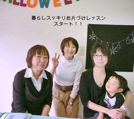 おうちスタイル札幌 米村大子  +plus Kプラスケイ 井下佳子 暮らしスッキリお片づけレッスン