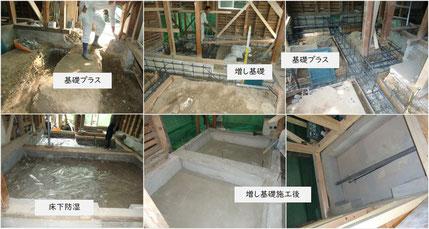 耐震補強工事 基礎から補強