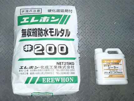 荷姿 ・粉体25kg ・エレホンシーラー2kg