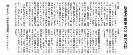 令和2年4月1日 市広報紙(1306号)より抜粋