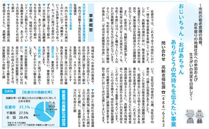 令和2年5月15日 市広報紙(1333号)より抜粋