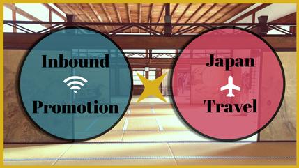 インバウンドプロモーション+トラベル