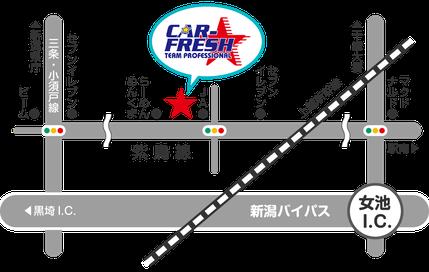 新潟市のカーディテイリングプロショップ「カーフレッシュ新潟」の略地図
