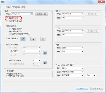 Vectorworks_尺単位で作業する時の設定_単位の表示をさせるために