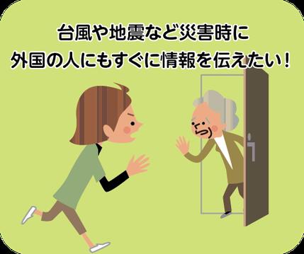 災害時に使う「やさしい日本語」