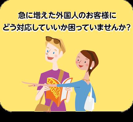 外国人のお客様に「やさしい日本語」