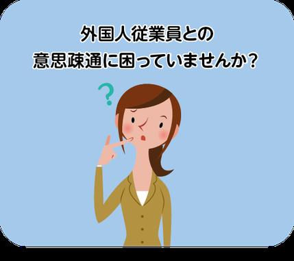 外国人従業員に「やさしい日本語」