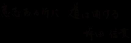 「意志ある所に道は開ける」ビリギャル坪田先生直筆サイン