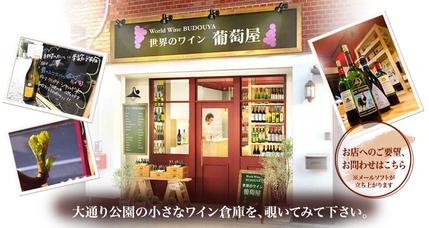 世界のワインショップ 葡萄屋 関内店