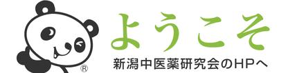 ようこそ。新潟中医薬研究会のホームページへ。
