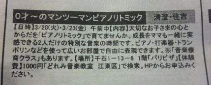 3月号イキカレ 江東区 どれみ音楽教室 田中由美子