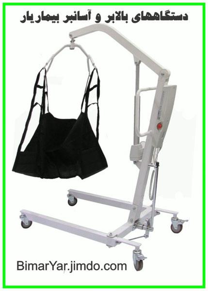 فروش دستگاه بالابر بیمار  فروش دستگاه آسانبر بیمار  برقی و دستی     دستگاه لیفت و حمل بیمار برقی و دستی با قیمتهای مناسب