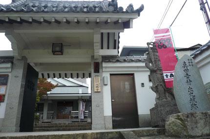 門前に「真田幸村出丸城跡」の石碑
