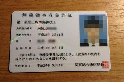 1陸特免許証