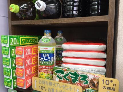 家庭用米10㌔お持ち帰りの方、お好きな商品をお一つお選び下さい!