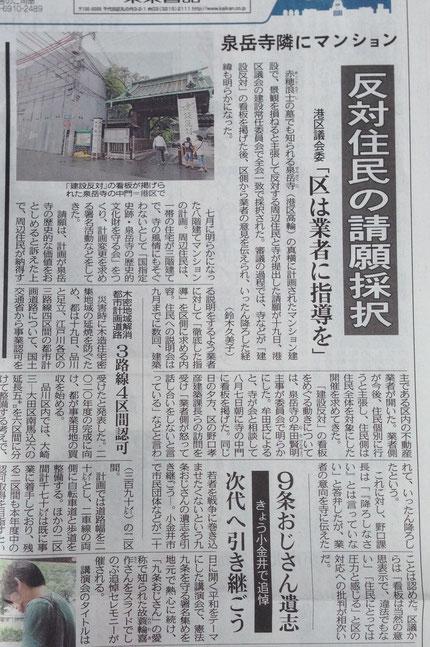 9月20日採択の翌日、東京新聞でまた記事にして下さいました!委員会の中で問題となったことなども分かりやすく纏めて頂いて、本当に感謝です。