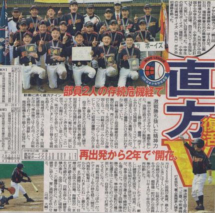 2013年3月 第11回西日本選抜日本少年野球大会 優勝