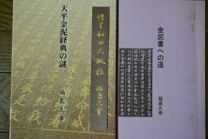 左は福島氏より直接贈られた著作である 千年耀く文字を求めた本である