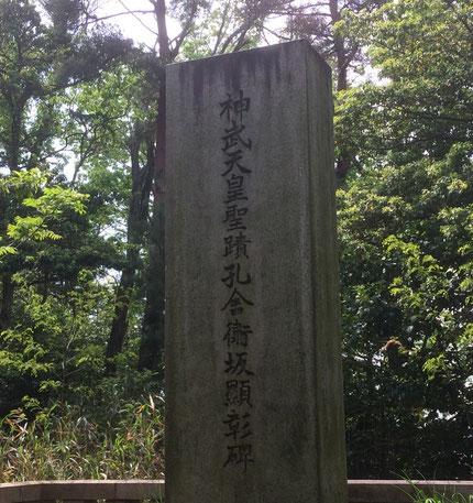神武天皇聖蹟孔舎衛坂顕彰碑(筆者撮影)