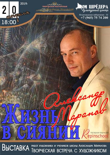 Афиша выставки Александра Маранова 20 апреля в Доме Шрёдера