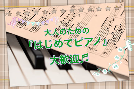 画像:大人のための「はじめてピアノ」