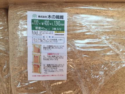 木の繊維 ウッドファイバー 北海道