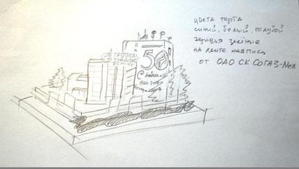 Торт Газпром Трансгаз.   Эскиз.