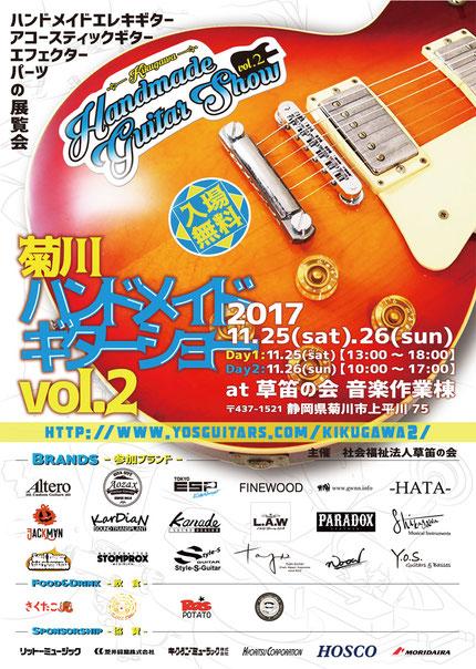 菊川ハンドメイドギターショーVol.2
