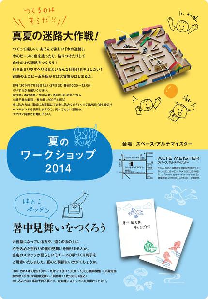 夏のワークショップ2014