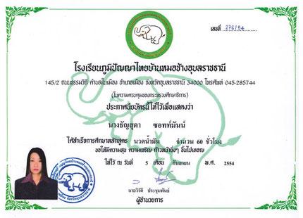 Banburi-Thaimassage Nürnberg Zertifikat III