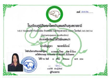 Banburi-Thaimassage Nürnberg Zertifikat I